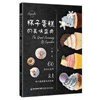 杯子蛋糕的美味盛典 王森 纸杯蛋糕烘焙书籍做蛋糕的书西点制作甜点烘焙教程烤箱食谱妙手烘培蛋糕制作入门教程蛋糕装饰技法大全