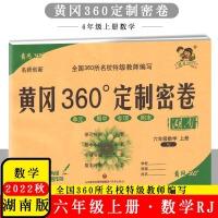 黄冈360定制密卷六年级数学上册(RJ) 6年级数学试卷 360试卷黄冈试卷