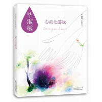 【二手旧书8成新】心灵七游戏 毕淑敏 9787530213445