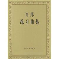 肖邦练习曲集 (波)帕德雷夫斯基(Paderewski)编 9787103012260