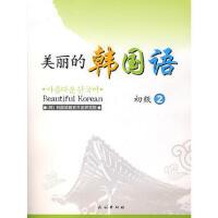 【二手旧书8成新】美丽的韩国语:初级2( 韩国韩国语教育开发研究院 9787105082278