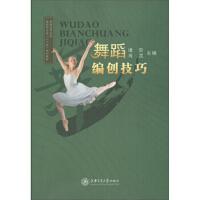 【二手旧书8成新】舞蹈编创技巧 诸贺,肖灵 9787313091499