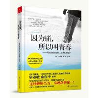 【新书店正版】因为痛 所以叫青春-写给独自站在人生路口的你(精装版)(含光盘) (韩)金兰都 978780763890