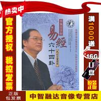 傅佩荣详解易经64卦之经营管理篇 8DVD+解卦手册1本+占卜工具筹策1套