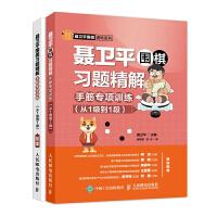 聂卫平围棋习题精解 手筋专项训练 从1级到1段