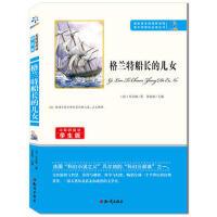 语文新课标必读丛书 格兰特船长的儿女 凡尔纳 9787501588718