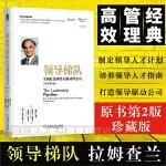 官方正版 领导梯队 拉姆查兰 全面打造领导力驱动型公司(原书第2版)管理书籍 领导力管理方面的书企业管理战略管理畅销书