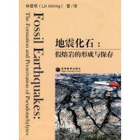 地震化石:假熔岩的形成与保存