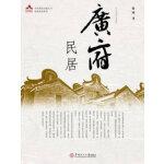广府民居(岭南建筑经典丛书・岭南民居系列)