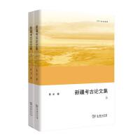 新疆考古论文集(上下册)(欧亚备要)