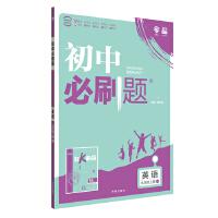 理想树2020新版初中必刷题 英语九年级上册人教版 配同步讲解狂K重点