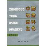 中国冶金百科全书:耐火材料