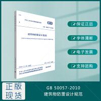 【国标规范】GB 50057-2010建筑物防雷设计规范