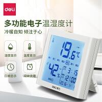 电子温湿度计室内得力壁挂式家用电子数显精准温度表高精度婴儿房