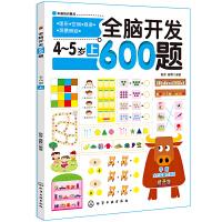 全脑开发600题・4~5岁(上)(学前全方位智力测试精选集)