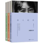 最美的女子:林徽因、张爱玲、三毛传(套装全3册)
