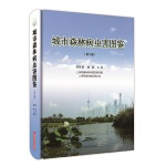 城市森林病虫害图鉴(第二版)