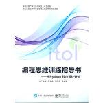 编程思维训练指导书:从Python程序设计开始