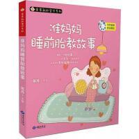 亲亲我的宝贝系列准妈妈睡前胎教故事0-3岁宝宝睡前胎教故事启蒙亲子读物童话书籍幼儿早教图画书赠送中外胎教音乐光盘