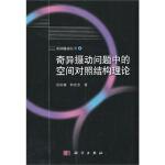 【TH】奇异摄动问题中的空间对照结构理论 倪明康,林武忠 科学出版社 9787030390776