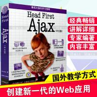 重视大脑的学习指南 HEAD FIRST AJAX(中文版)
