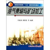 【正版二手书9成新左右】十五:油气集输与矿场加工 冯叔初 等 9787563621897