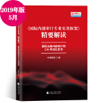 国际内部审计专业实务框架精要解读 国际注册内部审计师 cia考试红皮书 中审网校
