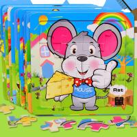 16片木质拼图玩具 拼板宝宝婴儿童早教积木礼物