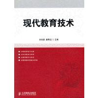 【二手旧书8成新】现代教育技术 刘光然,詹青龙 9787115235763
