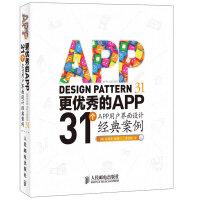 【二手书9成新】 更的APP:31个APP用户界面设计经典案例 [韩]白润华著 人民邮电出版社 97871153196