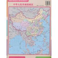 中华人民共和国地图政区(鼠标垫)
