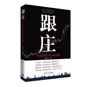 跟庄:典型股票分析全程图解准确掌握庄家动向,免费搭上跟庄这趟顺风车,赚取收益熊市保住本金,牛市获得10倍收益