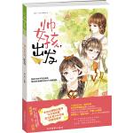 意林:小小姐淑女文学馆女生悦读慧系列01--帅女孩,出发