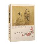 元明清诗(历代名诗鉴赏)