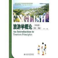 【二手旧书8成新】旅游学概论(双语(第二版 朱华 9787301187340