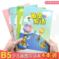 小学生B5米字格画图写话本 创意儿童田字格拼田绘画日记本加大读写绘4本