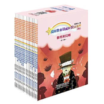 郑渊洁桥梁书: 舒克和贝塔(共15册)皮皮鲁成长悦读童话系列,小册分装,让孩子10分钟爱上阅读,桥梁书让图到文的过渡更加轻松,皮皮鲁总动员出品