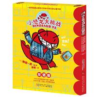 小恐龙大挑战系列(全6册)