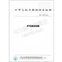 乒乓球运动鞋 HG/T 2870-2014