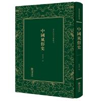 中国风俗史――清末民初文献丛刊