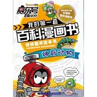 神奇动物-赛尔号我的第一套百科漫画书 郭�� 尹雨玲 9787556012893