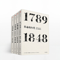 艾瑞克霍布斯鲍姆年代四部曲(见识丛书)现代世界史入门读物 帝国的年代 革命的年代 *的年代 资本的年代 历史 中信正版