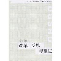 【二手书9成新】 改革:反思与推进 《读书》杂志社 生活.读书.新知三联书店 9787108026330