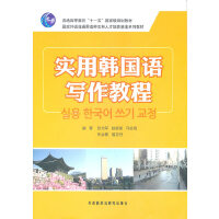实用韩国语写作教程