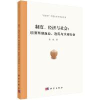 制度、经济与社会:明清两湖渔业、渔民与水域社会