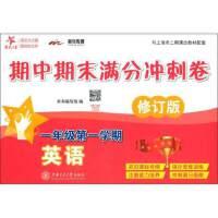 英语期中期末满分冲刺卷. 一年级第一学期(修订版) 交大之星 供上海学生使用