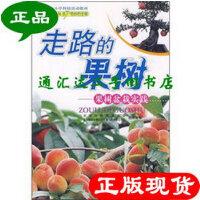 【二手旧书9成新】走路的果树:果树盆栽实践 /张旺林 北京师范大学出版社