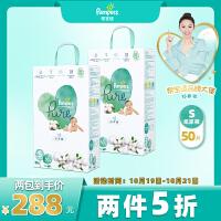 [当当自营]帮宝适 超高端 日本进口纯净纸尿裤 小码S50片(适合4-8kg)尿不湿