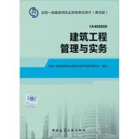 【二手旧书8成新】2014年一级建造师 一建教材 建筑工程管理与实务 第四版 全国一级建造师执业资格考试用书编写委员会