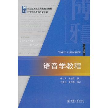 语音学教程(增订版)